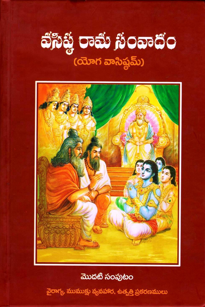 vasista-rama-samvadam-or-yoga-vasistam-set-of-4-books-telugu-book-by-yeleswarapu-hanuma-ramakrishna