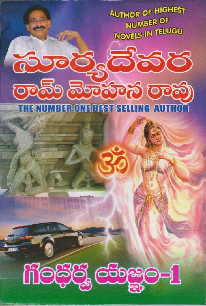 gandharva-yagnam-1-1-telugu-novel-by-suryadevara-ram-mohana-rao-novels