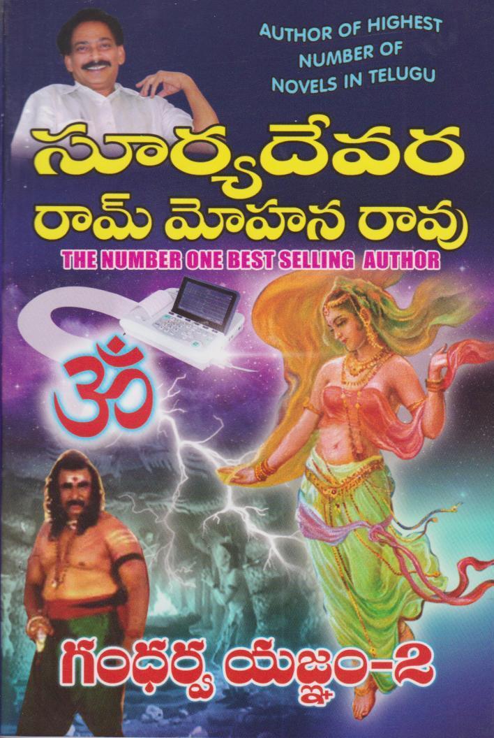 nene-naa-ayudham-telugu-novel-by-yandamoori-veerendranath-yandamuri-novels