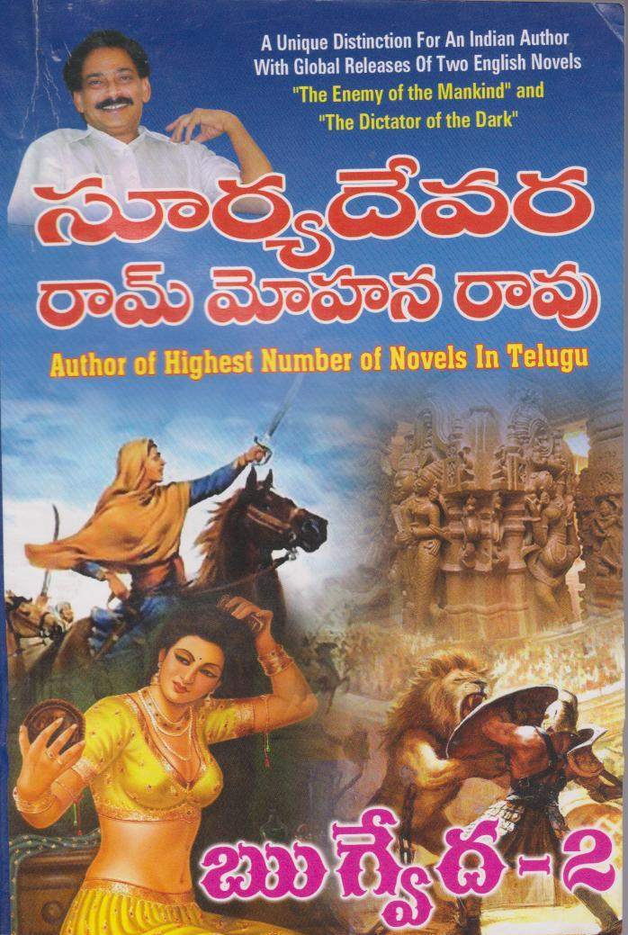 rugveda-2-telugu-novel-by-suryadevara-ram-mohana-rao-novels