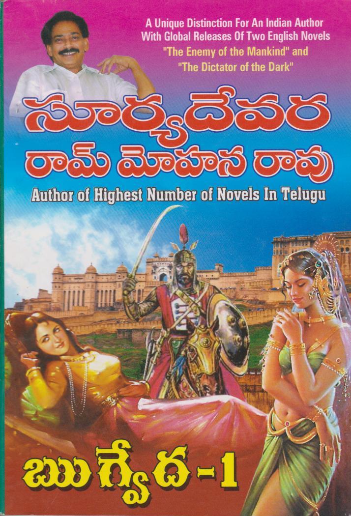 rugveda-1-telugu-novel-by-suryadevara-ram-mohana-rao-novels