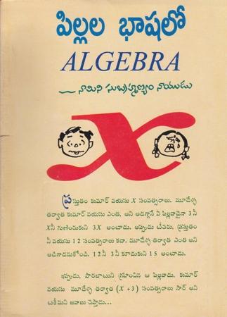 Pillala Bhashalo Algebra Telugu Book By Namini Subrahmanyam Naidu