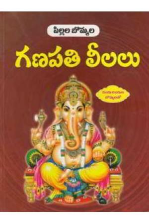 pillala-bommala-ganapati-leelalu-telugu-book-by-puranapanda-ranganadh