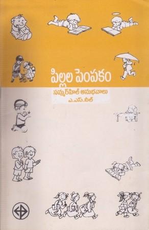 Pillala Pempakam Summer Hill Anubhavalu TeluguBook by A.S.Neil