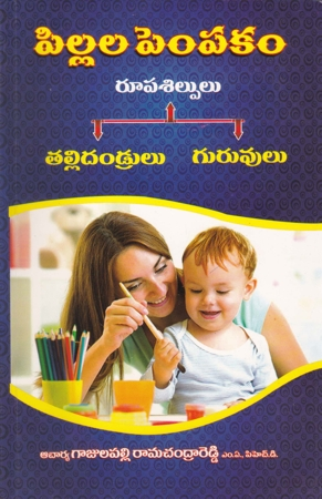 Pillala Pempakam Telugu Book By Gajulapalli Ramachandra Reddy