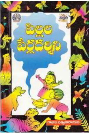 pillala-perla-darsini-telugu-book-by-gajula-satyanarayana