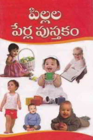 pillala-perla-pustakam-telugu-book-by-vajrapani