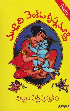 Pillala Perla Pusthakam Telugu Book By Malladi Venkata Krishna Murthy