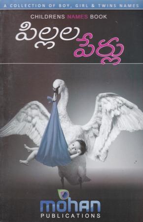 Pillala Perlu Telugu Book By Saily