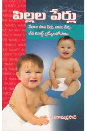pillala-perlu-telugu-book-by-sivaram-prasad