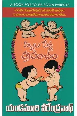 pillala_perla_prapancham-300x450
