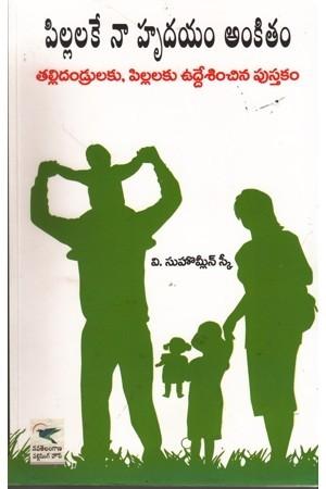 Pillalake Naa Hrudayam Ankitam Telugu Book By R V R