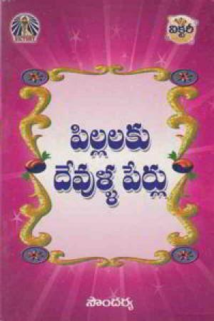 pillalaku-devulla-perlu-telugu-book-by-sowndarya