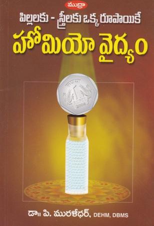Pillalaku Streelaku Okka Rupayike Homeo Vaidyam Telugu Book By Dr. P.Muralidhar