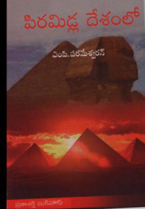 Piramidla Desamlo Telugu Book By M.P.Parameswaran
