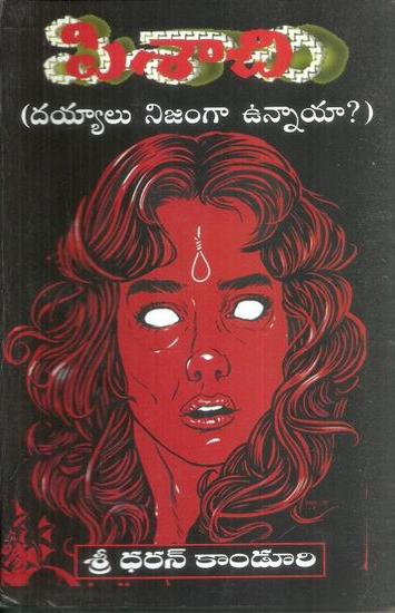 Pisachi (Dayyalu Nijamga Unnaya) Telugu Book By Sreedharan Kanduri