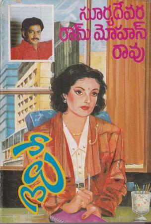 Play Telugu Novel By Suryadevara Ram Mohan Rao