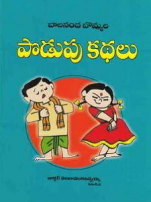 Podupu Kathalu Telugu Book By Velaga Venkatappaiah