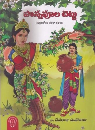 Ponna Poola Chettu Telugu Book By Dr. Devaraju Maharaju