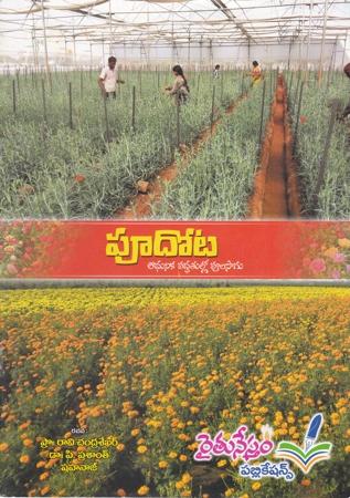 Poodota Adhunika Paddhatullo Poola Saagu Telugu Book By Pro Raavi Chandra Sekhar