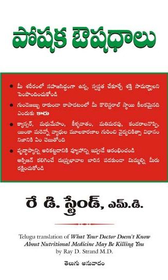 Poshaka Oushadhalu Telugu Book By Ray D. Strand