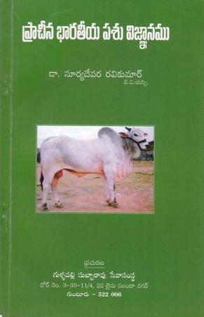 Pracheena Bharateeya Pasu Vignanamu Telugu Book By Suryadevara Ravi kumar