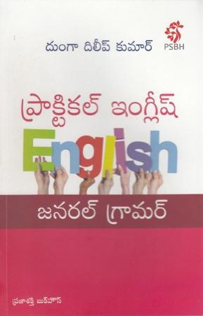 Practical English General Grammar Telugu Book By Dunga Dileep Kumar