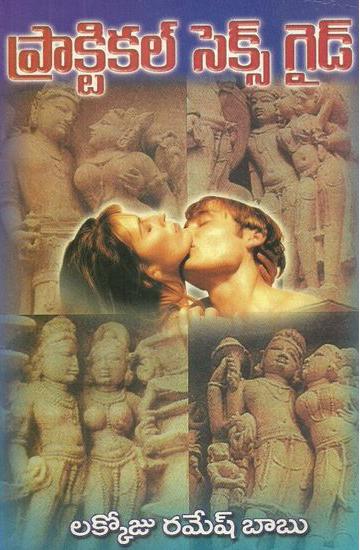 Practical Sex Guide Telugu Book By Lakkoju Ramesh Babu
