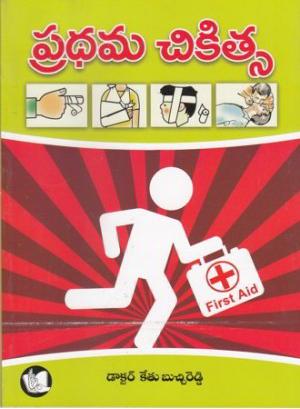 Pradhama Chikitsa Telugu Book By Dr. Ketu Butchi Reddy