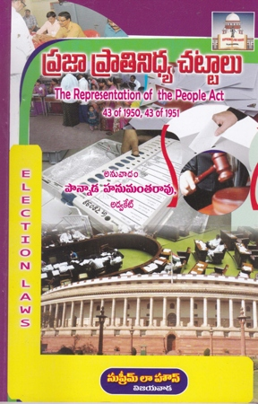 Prajaa Pratinidhya Chattalu Telugu Book By Ponnada Hanumantha Rao (The Representation Of The People Act