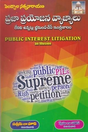 Prajaa Prayojana Vyajyaalu Telugu Book By Pendyala Satyanarayana