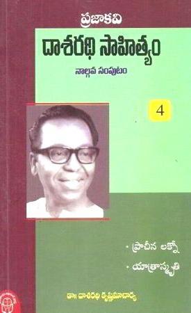 Prajakavi Dasaradhi Sahityam Nalgava Samputam Telugu Book By Dasarathi Krishnamacharya (Pracheena Lucknow - Yatrasmruthi)