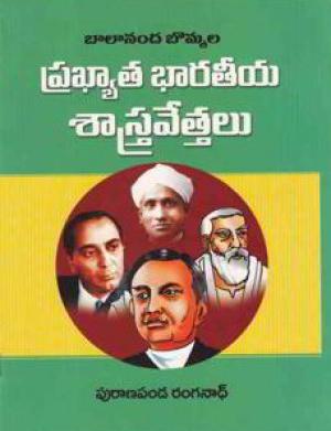 Prakhyata Bharateeya Sastragnulu Telugu Book By V.R.Murthy