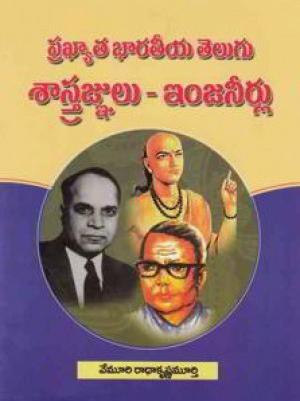 Prakhyata Bharateeya Telugu Sastragnulu - Engeneerlu Telugu Book By Vemuri Radhakrishna Murthy