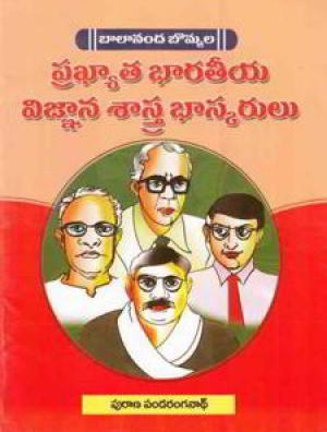 Prakhyata Bharateeya Vignana Sastra Bhaskarulu Telugu Book By Puranapanda Ranganadh