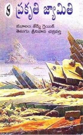 Prakruti Jyamiti Telugu Book By James Gleick And Translated by Srinivasa Chakravarthy