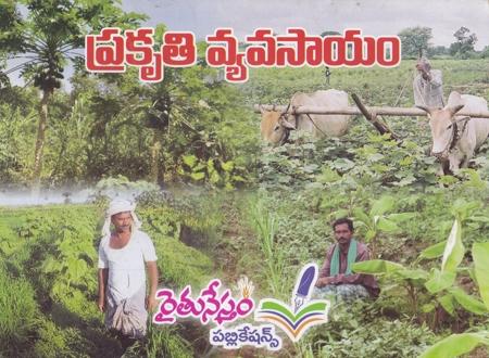 Prakruti Vyavasayam Telugu Book By Pro Kosaraju Chandra Sekhara Rao