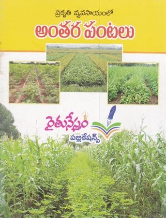 Prakruti Vyavasayamlo Antara Pantalu Telugu Book By Dr. Kosaraju Chandra Sekhara Rao