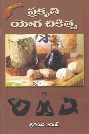 Prakruti Yoga Chikitsa Telugu Book By Srinivas Anand