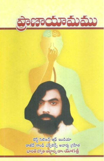 Pranaayamamu Telugu Book By Dr. Yoga Sri