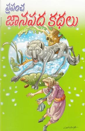 Prapamcha Janapada Kathalu Telugu Book By Pandit Dheerubhai