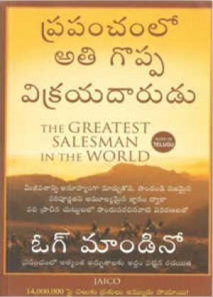 Prapamchamlo Ati Goppa Vikrayadarudu Telugu Book By Og Mandino