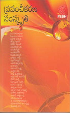 Prapamcheekarana Samskruti Telugu Book By Telakapalli Ravi