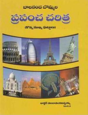 Prapancha Chartira Telugu Book By Dr. Velaga Venkatappaiah