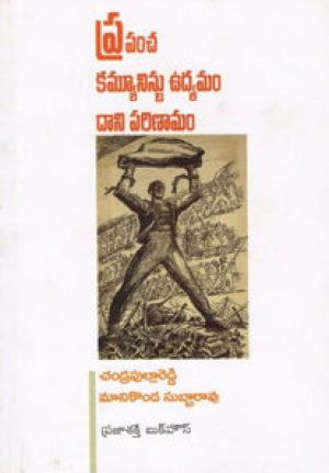 Prapancha Communist Udyamam - Dani Parinamam Telugu Book By Chandra Pulla Reddy and Manikonda Subba Rao