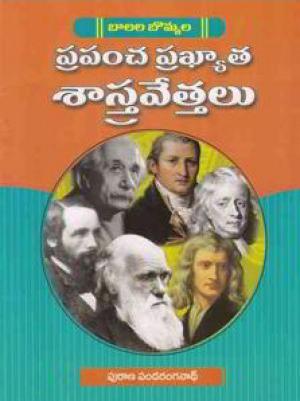 Prapancha Prakhyata Sastravettalu Telugu Book By Puranapanda Ranganadh