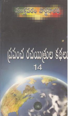 Prapancha Rachaithrula Kathalu 14 Telugu Book By Mukthavaram Pardhasaradhi