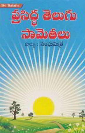 Prasidda Telugu Sametalu Telugu Book By Sanghamitra