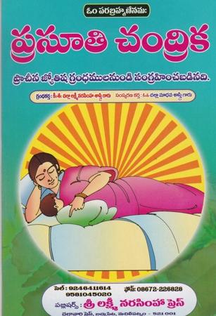 Prasooti Chandrika Telugu Book By Challa Lakshmi Narasimha Sastry