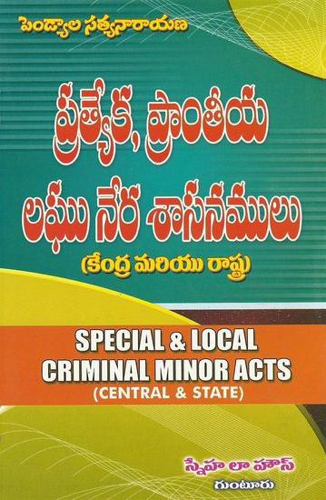 Pratyeka, Pramteeya Laghu Nera Sasanamulu (Kendra Mariyu Rastra) Telugu Book By Pendyala Satyanarayana